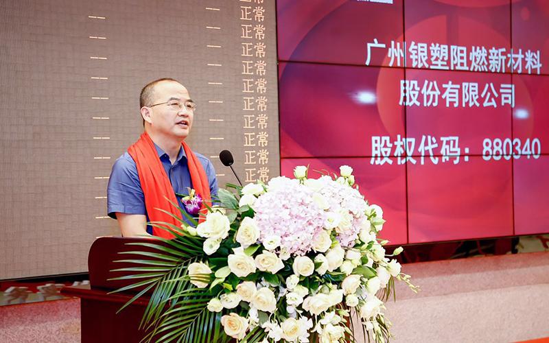 广州银塑阻燃新材料股份有限公司
